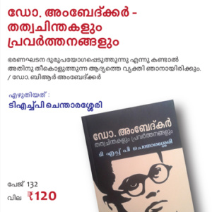 Dr Ambedkar - Thathvachinthakalum Pravarthanangalum ഡോ. അംബേദ്ക്കർ - തത്വചിന്തകളും പ്രവർത്തനങ്ങളും