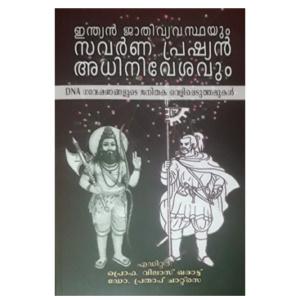 Indian Jathi Vyavasthayum Savarna Pressian Adhiniveshavum ഇന്ത്യൻ ജാതിവ്യവസ്ഥയും സവർണ പ്രഷ്യൻ അധിനിവേശവും