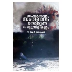 Samvaranavum Samvaram Neridunna Velluvilikalum സംവരണവും സംവരണം നേരിടുന്ന വെല്ലുവിളികളും