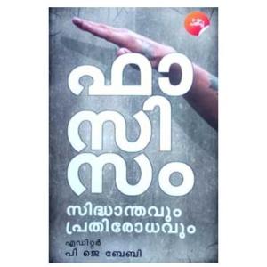 Fascism – Siddhanthavum Prathirodhavum ഫാസിസം - സിദ്ധാന്തവും പ്രതിരോധവും