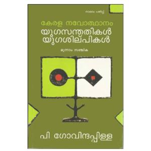 Kerala Navotthanam – Yugasanthathikal, Yugashilpikal കേരള നവോത്ഥാനം – യുഗസന്തതികൾ, യുഗശില്പികൾ