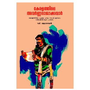 Keralathile Avarna Rajakkanmar കേരളത്തിലെ അവർണ രാജാക്കന്മാർ