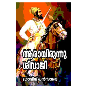 Arayirunnu Shivaji ആരായിരുന്നു ശിവജി