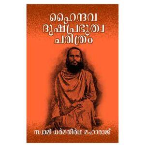 Haindava Dushprabhuthva Charithram ഹൈന്ദവ ദുഷ്പ്രഭുത്വ ചരിത്രം