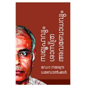 Samoohavum Sasthra Avabodhavum സമൂഹവും ശാസ്ത്ര അവബോധവും