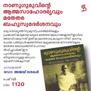 Narayana Guruvinte Athma Sahodaryavum Mathethara Darshanavum - നാണുഗുരവിന്റെ ആത്മസാഹോദര്യവും മതേതര ബഹുസ്വരദർശനവും