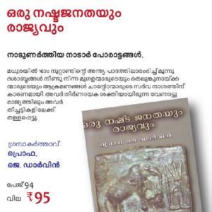 Oru Nashta Janathayum Rajyavum ഒരു നഷ്ടജനതയും രാജ്യവും