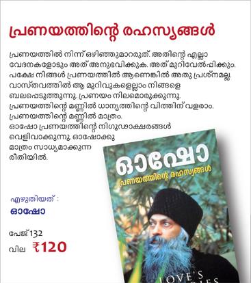 Pranayathinte Rahasyangal - Osho പ്രണയത്തിന്റെ രഹസ്യങ്ങൾ - ഓഷോ