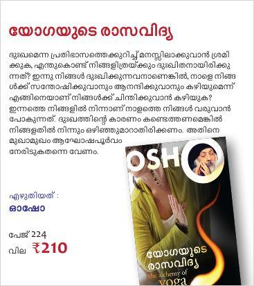 Osho - Yogayude Rasavidya യോഗയുടെ രാസവിദ്യ
